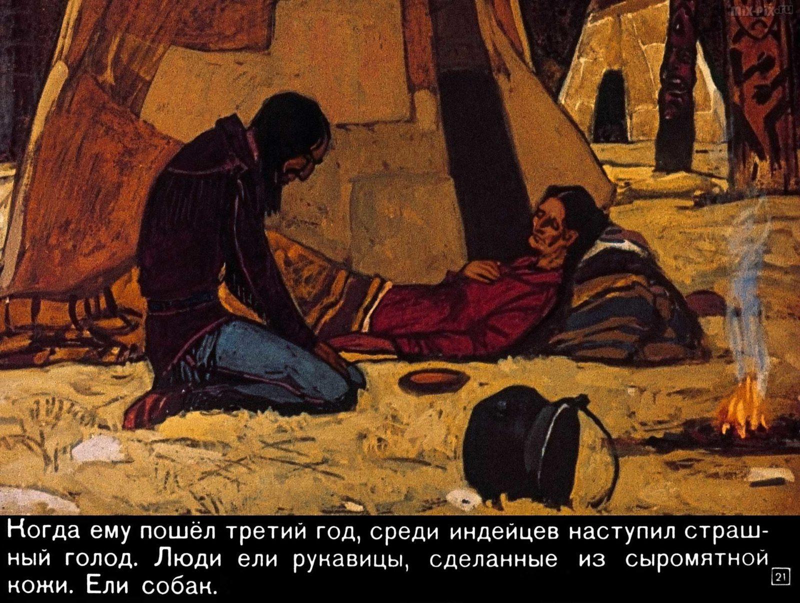 Белый клык (1969) 40