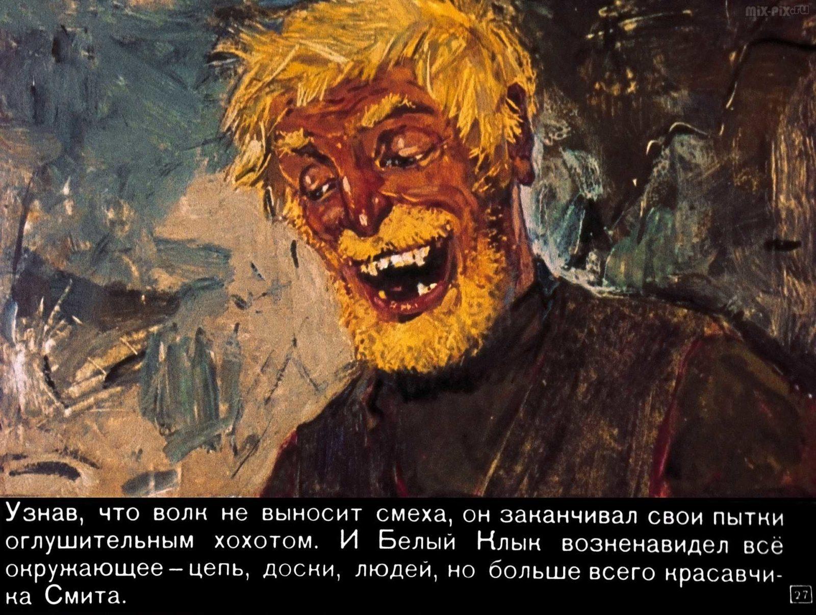Белый клык (1969) 43
