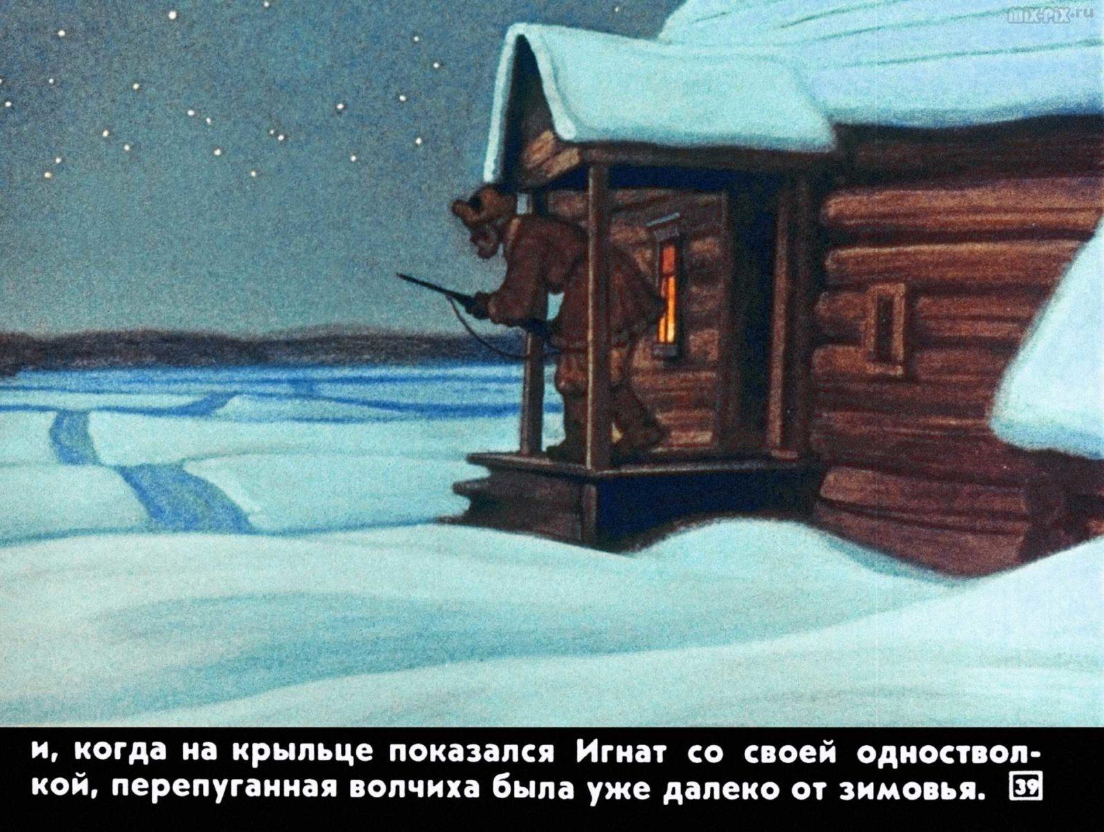 Белолобый (1988) 32