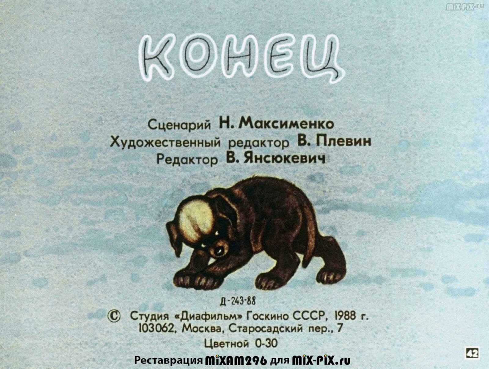 Белолобый (1988) 34