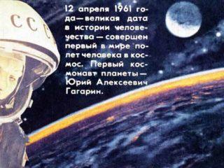 Космические дали (1976)