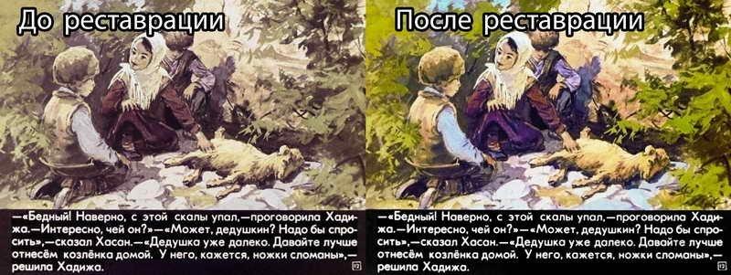 Диафильм - Козерог (1972)
