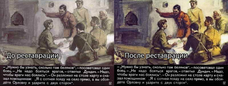 Диафильм  - Красный дьявол