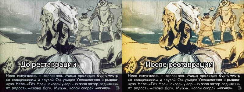 Диафильм Легенда об Уленшпигеле Часть .2 (1973)