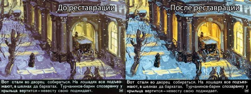 Диафильм - Малахитовая шкатулка