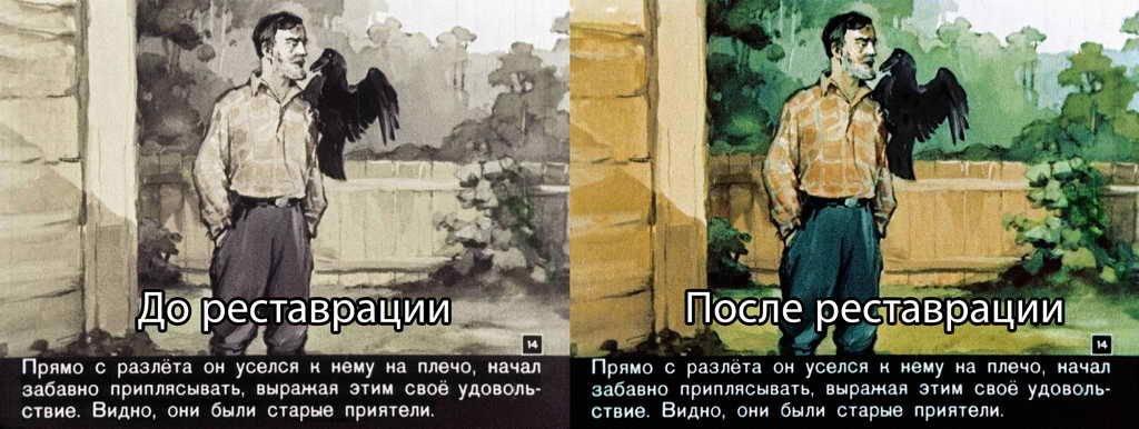Диафильм Ворон-воронок