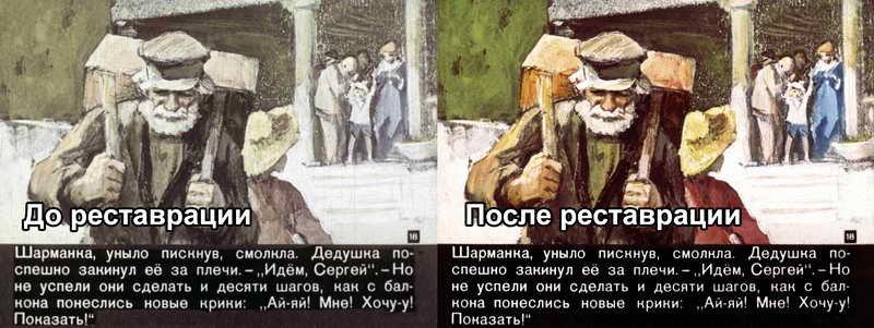 Диафильм Белый пудель