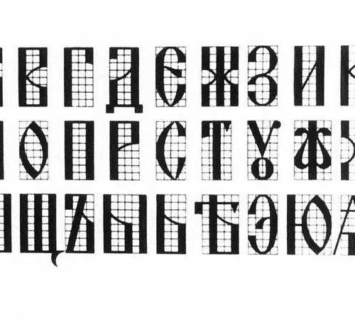 История шрифта (1964 г.)
