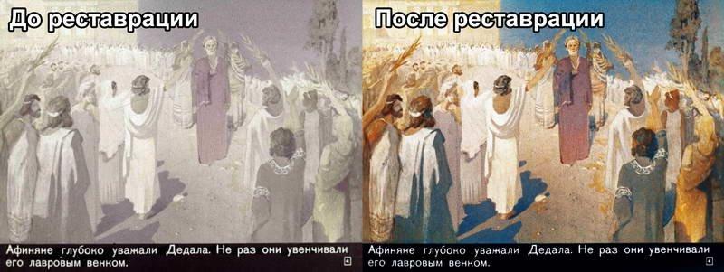 Диафильм Дедал и Икар