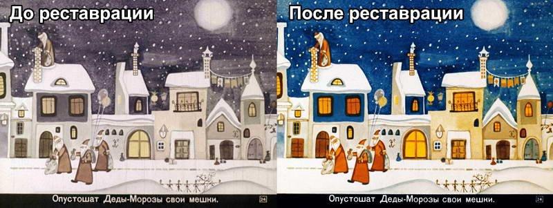 Диафильм  Деды Морозы