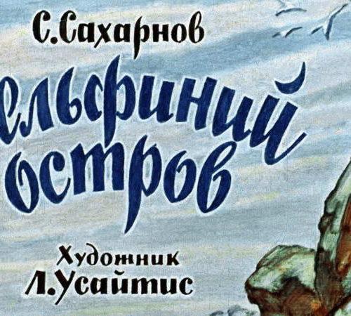 Дельфиний остров (1972)