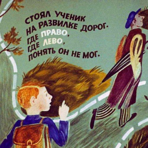 Где право, где лево (1983)