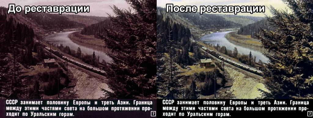 География СССР (1961) 95