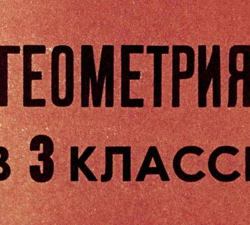 Геометрия в 3 классе (1974)