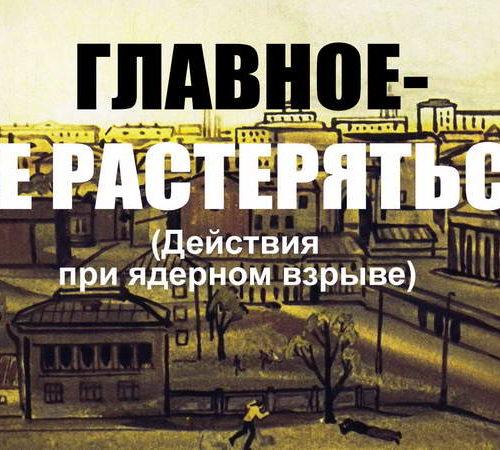 Главное - не растеряться  (1968)