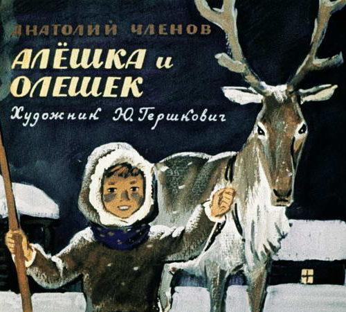 Алешка и Олешек (1973)