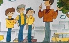 Детям — о правилах дорожного движения (1986)