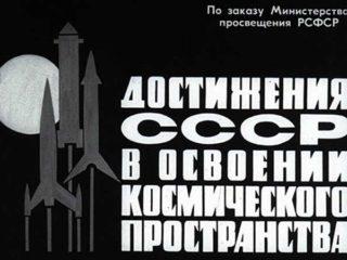 Достижения СССР в освоении космического пространства (1966)