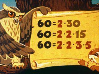 Делимость натуральных чисел. Как белка к зиме готовилась (1978)