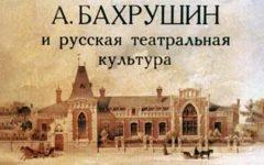 А. Бахрушин и русская театральная культура (1985)