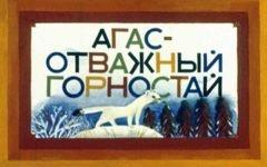 Агас — отважный горностай (1978)