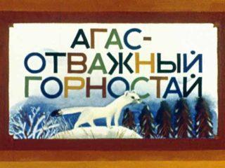 Агас - отважный горностай (1978)