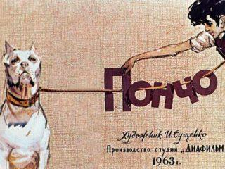 Пончо (1963)