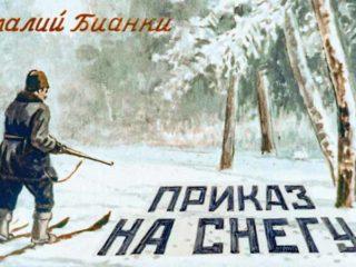 Приказ на снегу (1956)