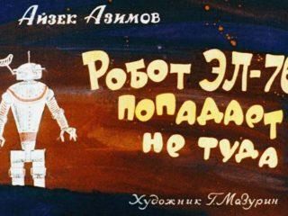 Робот Эл-76 попадает не туда (1967)