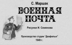 Военная почта (1949)