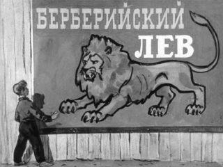 Берберийский лев (1957)