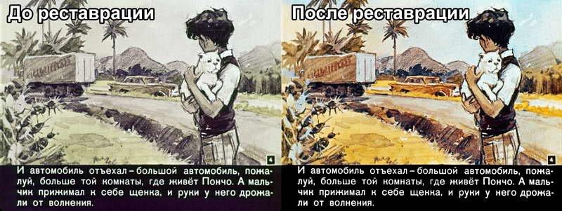 Диафильм - Пончо