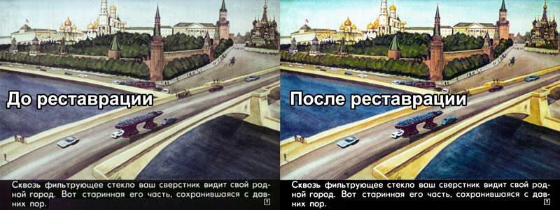 Диафильм - Прогулка в город будущего