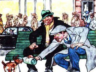 Пьянство и алкоголизм в советской карикатуре. Часть 2.