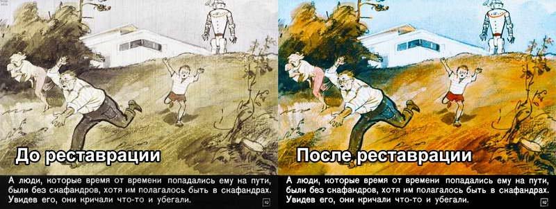Диафильм - Робот Эл-76 попадает не туда