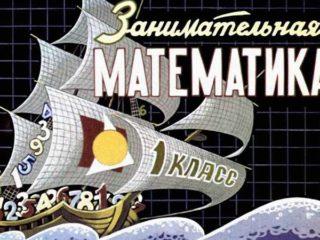 Занимательная математика 1 класс