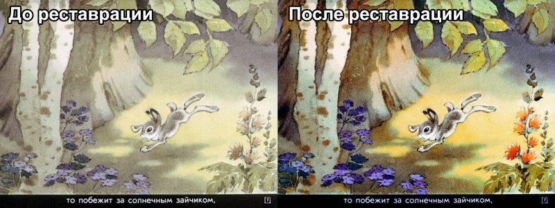 Диафильм - Зайчонок - Черные глазки
