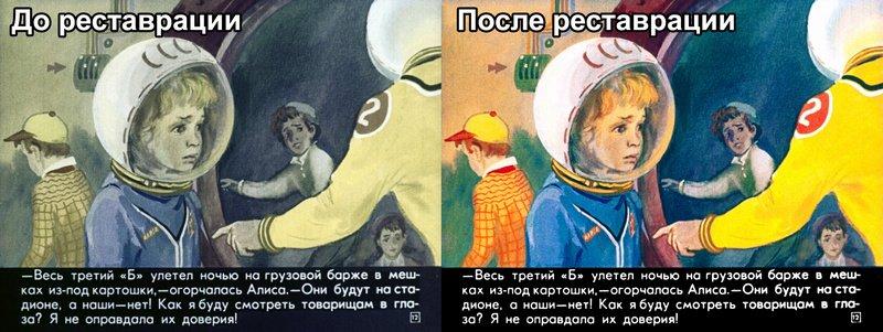 Диафильм - Новые приключения Алисы из XXI века (1978)