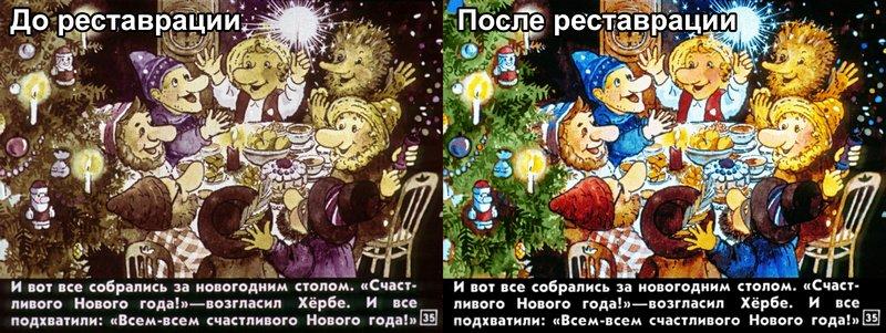 Новый год гнома Хербе