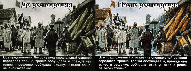 Диафильм - Восстание в тюрьме (1960)