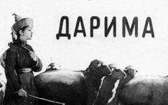 Дарима (1954)