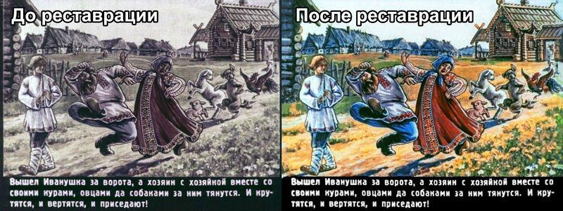 Диафильм - Пастушья дудочка (1962)