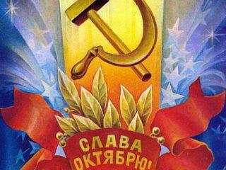 Советские поздравительные открытки к 7 ноября