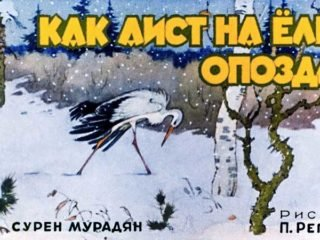 Как аист на елку опоздал (1983)