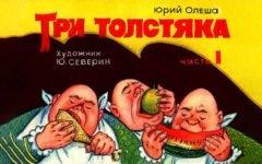 Три толстяка (1991) Часть 1