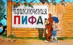 Приключения Пифа (1960)