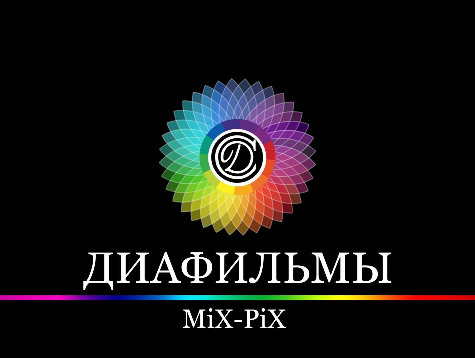 MiX-PiX