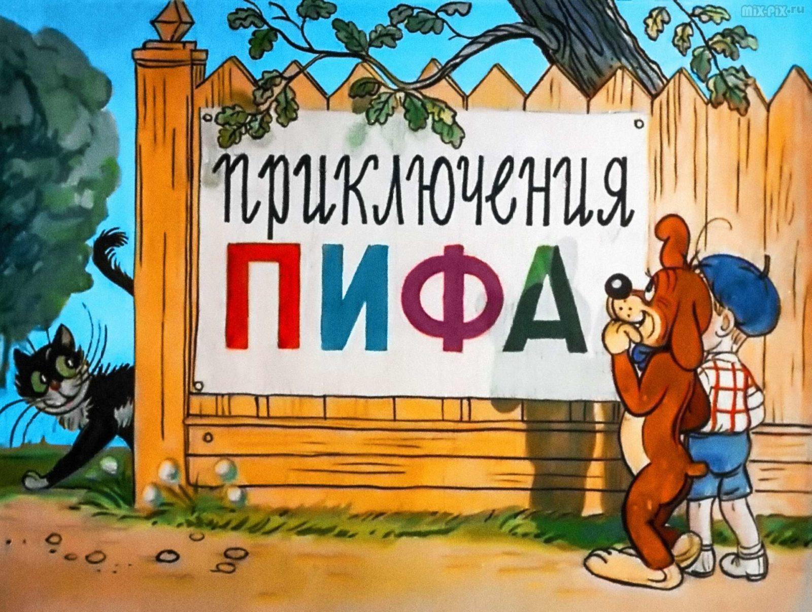 Приключения Пифа (1960) 25