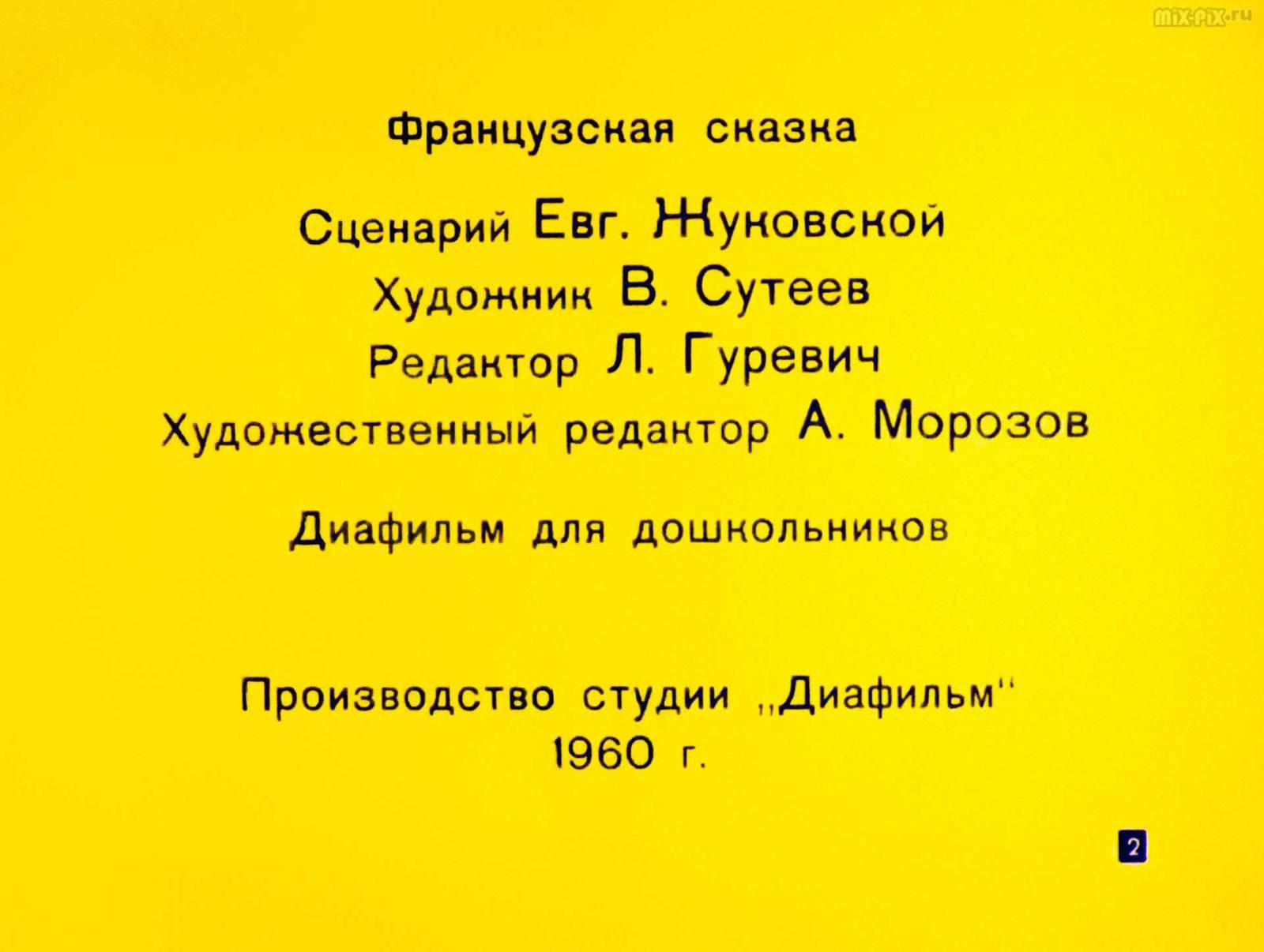 Приключения Пифа (1960) 27
