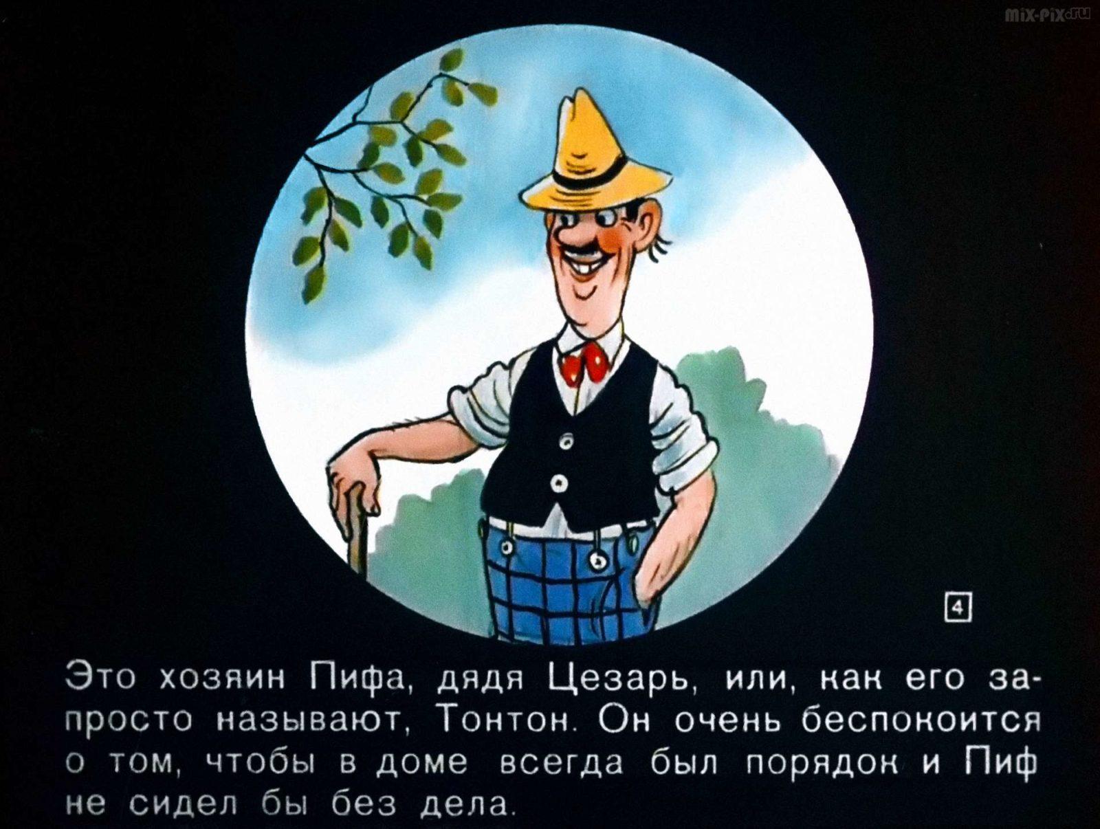 Приключения Пифа (1960) 28